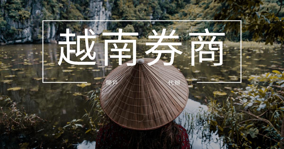 越南股市開戶!人在台灣也可以輕鬆投資越南股票!