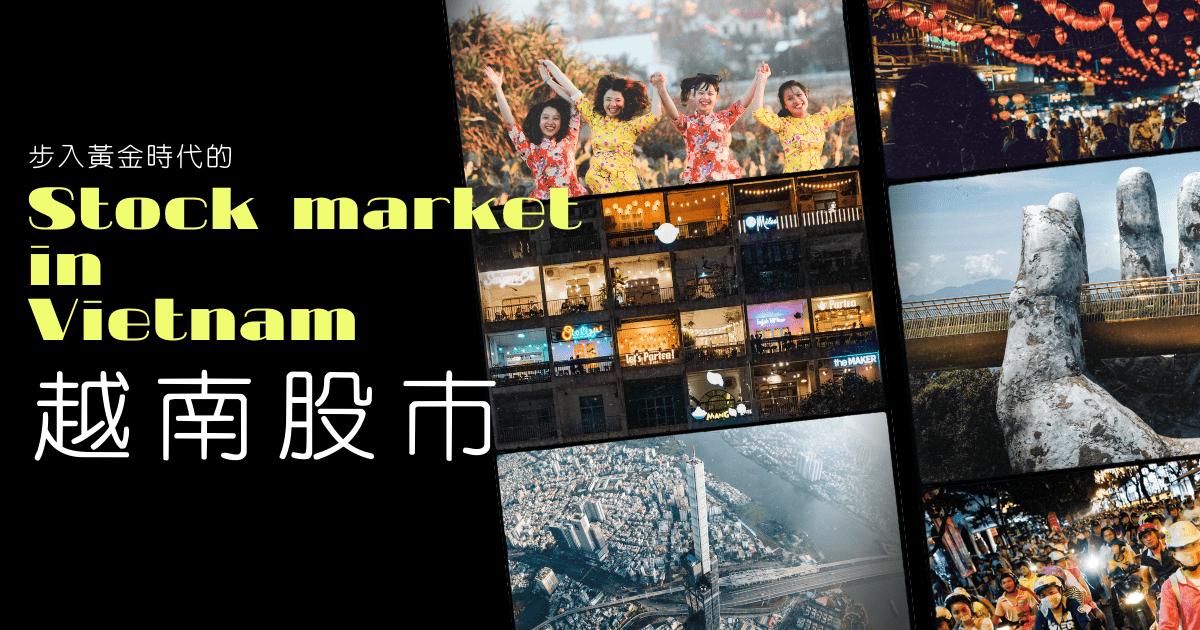 越南股市懶人包,要不要直接開戶買越南股票?越南股市是年輕人最後一次可以翻身的機會?