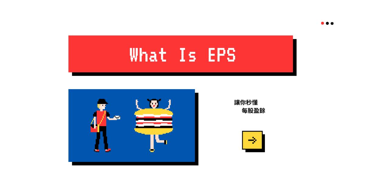 讓新手秒懂EPS是什麼?每股盈餘有可能造假?