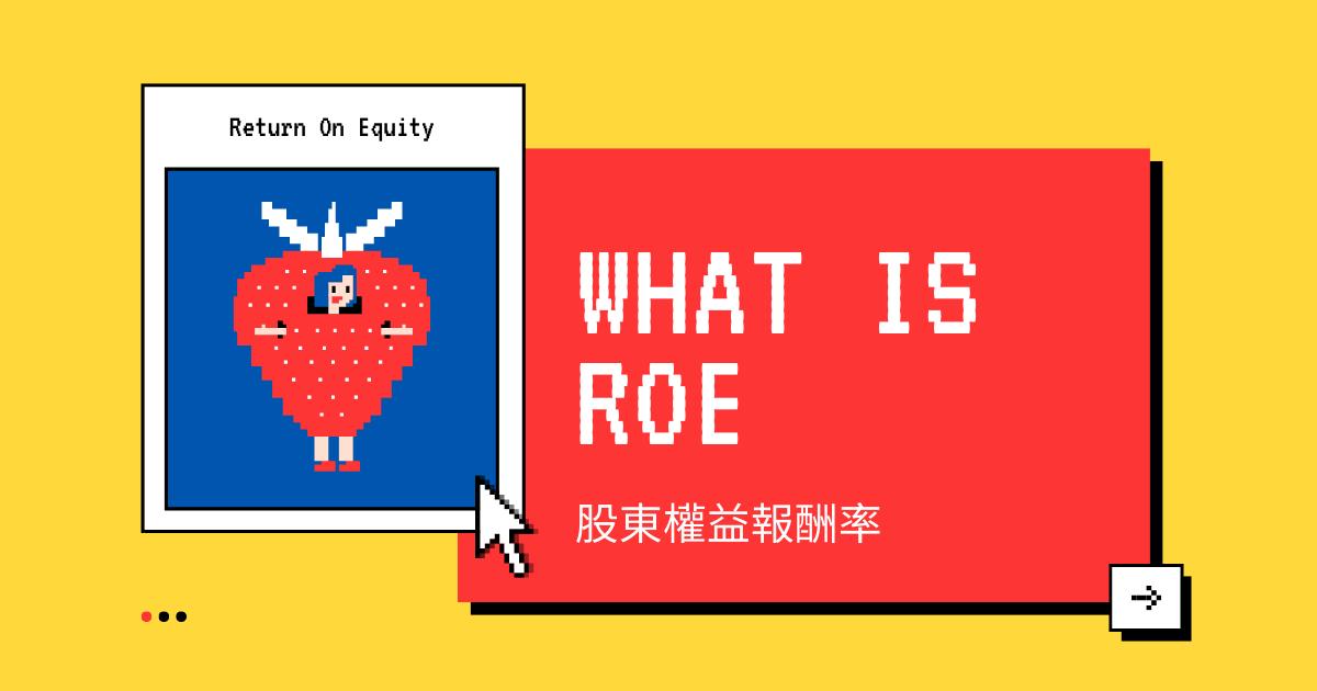 讓新手秒懂ROE是什麼?股東權益報酬率不是越高越好!