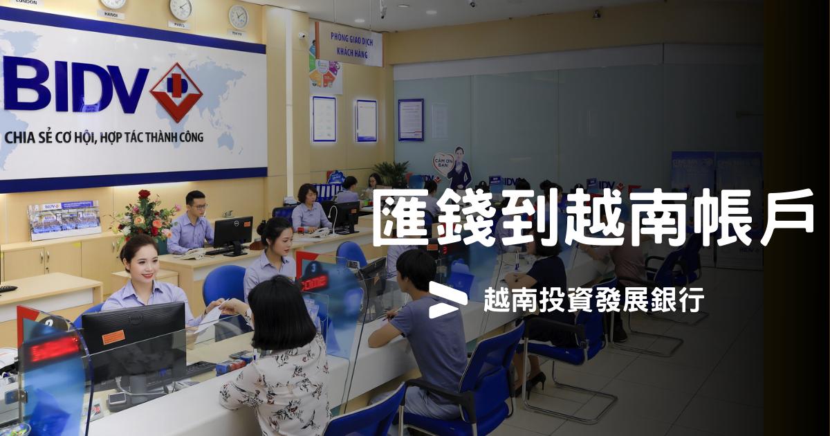 2021最新【匯錢到越南帳戶】收到越南券商帳號、密碼後看這裡!