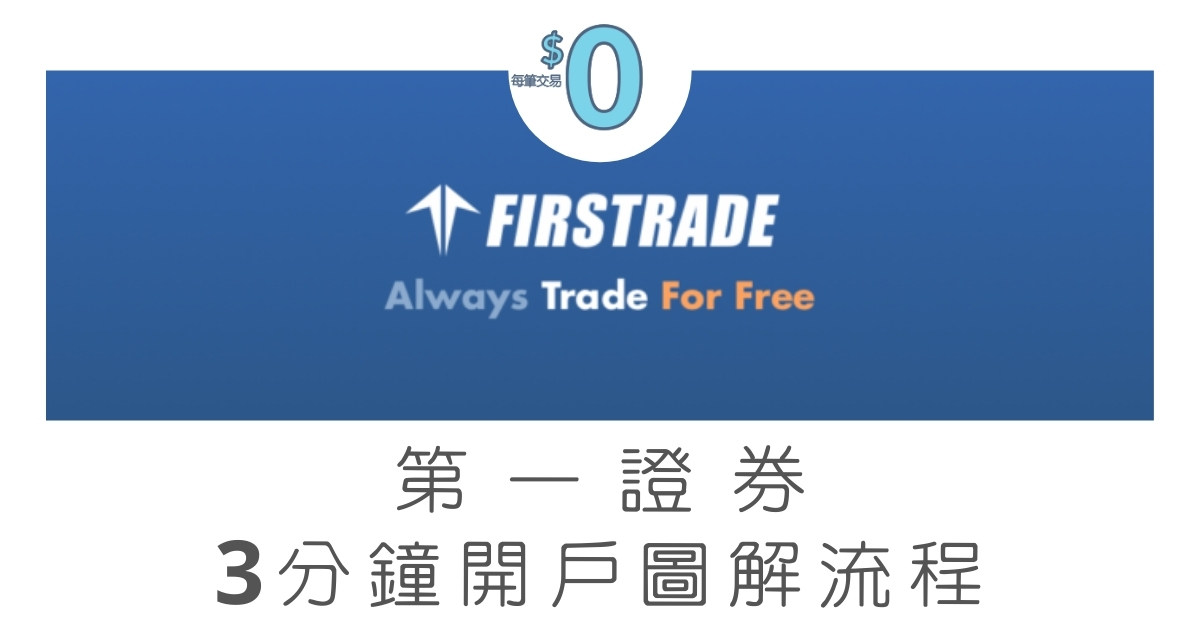 【2021最新Firstrade開戶教學】3分鐘美股開戶流程、匯款出入金整理